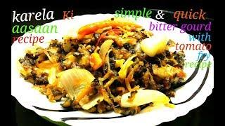 Karela Ki Sabji |Crispy Karela Fry Sabji |Easy-Tasty Karela |BitterGourd,Onion,Tomato Bhaji/Sabji