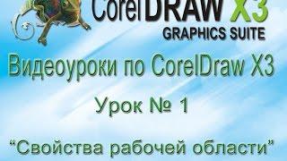 Свойства рабочей области CorelDraw Видеоурок № 1