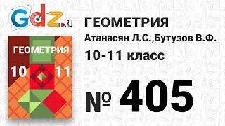 № 405 - Геометрия 10-11 класс Атанасян