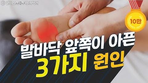 발바닥 앞쪽 통증. 발 앞쪽이 아픈 3가지 이유 (지간신경종, 중족골통증, 발가락관절염) 신통한 해결법