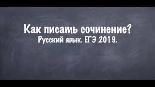 Как писать сочинение? ЕГЭ по русскому языку 2019