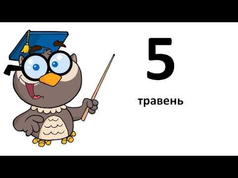 Learn Ukrainian # The months