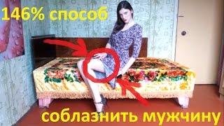 ЭКСКЛЮЗИВ!!! САМЫЙ простой способ СОБЛАЗНИТЬ МУЖЧИНУ при помощи платья!!!!
