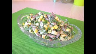 Быстрый салат из сердца, зелени и кукурузы. На скорую руку!