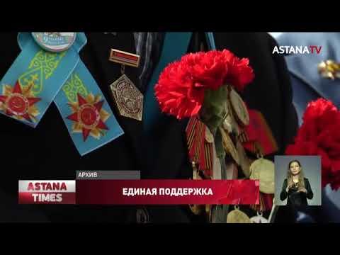 Выплаты ветеранам к 9 мая уравняют в Казахстане