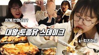 반마리가 얼굴보다 큰 대왕토종닭 스테이크가 8천원?!?! Chicken steak Korean mukbang eating show