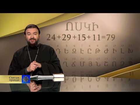 Уникальность армянского алфавита. Связь с таблицей Менделеева.