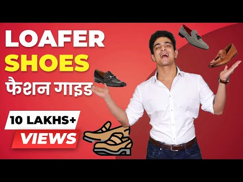 Sabse Stylish Shoe - Loafers | Men's Style - BeerBiceps Hindi