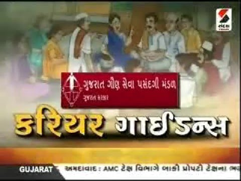 REVENUE TALATI EXAM 2016 VIDEO GADHAVI CAREEIR GUIDANCE SANDESH NEWS TV PRAFFUL GADHAVI 9974970212