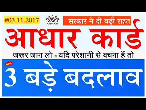 Aadhaar News Update - 3 New Guidelines linking mobile number to aadhaar card. (Latest News in Hindi)