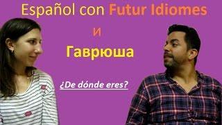 Испанский язык. Español. Урок 21. ¿De dónde eres?