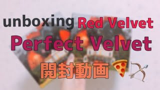 unboxing⁂RedVelvet Perfect Velvet 開封動画