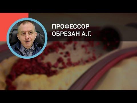Профессор Обрезан А.Г.: Антиагреганты в общей клинической практике