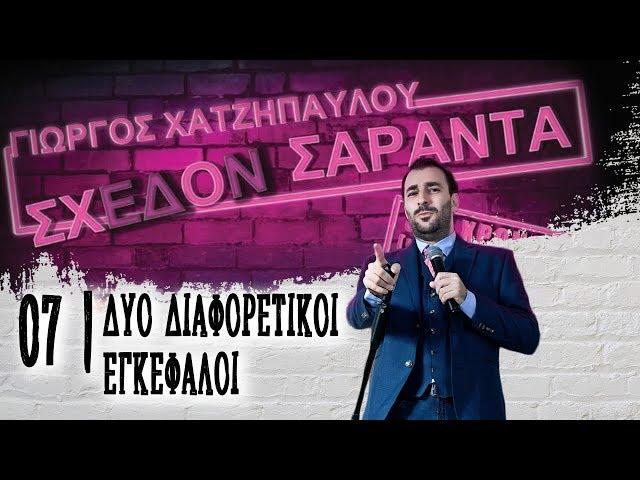 Σχεδόν σαράντα - Δύο διαφορετικοί εγκέφαλοι | Giorgos Xatzipavlou