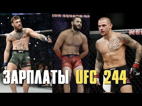 Зарплаты UFC 244, МакГрегор хочет бой с Масвидалем, Порье о следующем сопернике