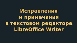 исправления и примечания в текстовом редакторе LibreOffice Writer (видеоурок 8)