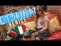 Венеция, Италия. Реальные цены и не туристический маршрут.
