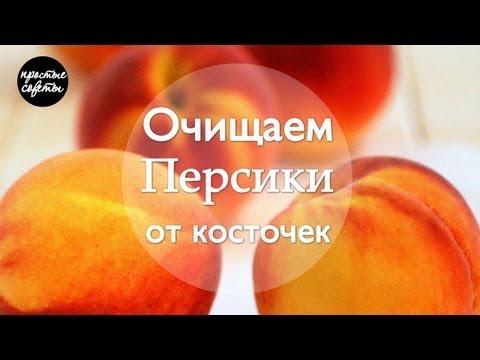 Как очистить персики от косточек || Простые советы