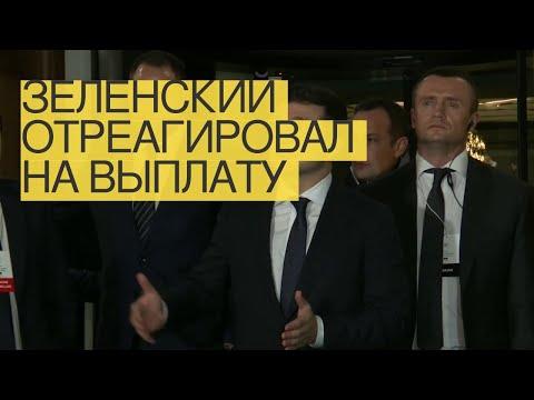 Зеленский отреагировал навыплату «Газпромом» 2,9миллиарда долларов