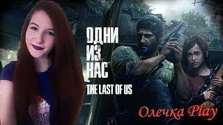 The Last of Us Прохождение ►#4