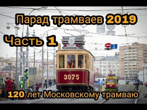 Парад трамваев 2019 // 20 апреля 2019, часть 1, прогулка по Чистопрудному бульвару