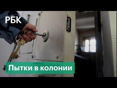 Пытки заключенных в больнице ФСИН в Саратове. Разбирательства в генпрокуратуре и СК, реакция Путина