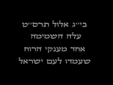 רבי יוסף חיים -