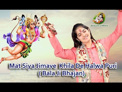 Jaya kishori Live bhajan 2017 || Mata Siya Jimave ,Khila De Halwa Puri || Hanuman  ji Bhajan simran