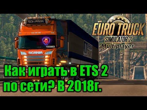 Как играть в ETS 2 по сети? В 2019г.