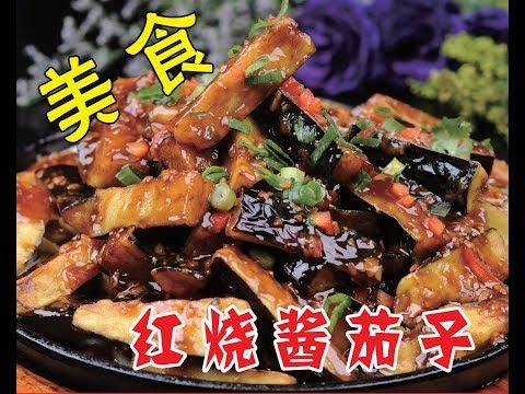 制作美味的中餐 红烧酱茄子的做饭
