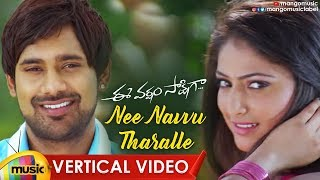 Ee Varsham Sakshiga Movie Songs | Nee Navvu Tharalle Full Video Song | Varun Sandesh | Haripriya