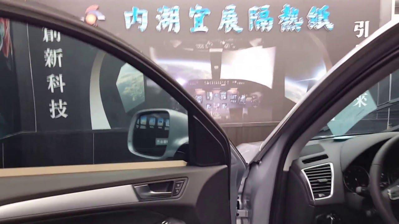 奧迪Q5 FSK 全新KT系列 內湖宜展隔熱紙 - YouTube