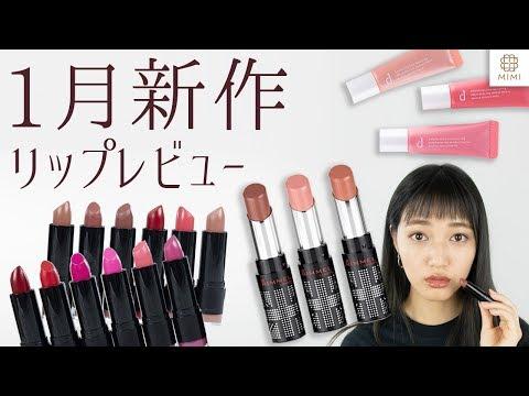 1月発売 新作リップまとめてレビュー 阿島ゆめ 【MimiTV】