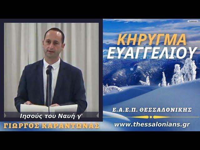 Γιώργος Καραντώνας 01-01-2021 | Ιησούς του Ναυή γ'