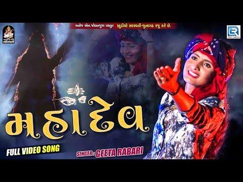 Geeta Rabari | Mahadev | મહાદેવ | Full Video | New Gujarati Song | RDC Gujarati