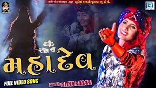 Geeta Rabari Mahadev મહાદેવ Sawan Special Song Full RDC Gujarati