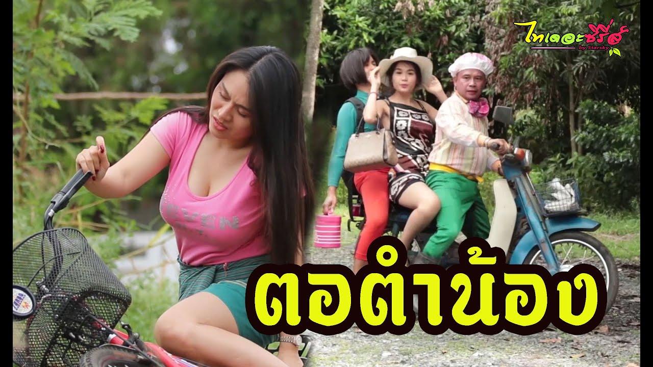 ซีรี่ส์อีสาน ตอตำน้อง / ลูกเขยชื่อคิมตรงฮี / ไทเดอะชีรี่ส์  Thai the series by Starsky