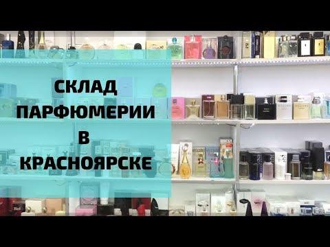Парфюмерия оптом Красноярск