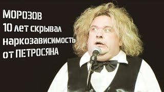 Комик Кривого зеркала Александр Морозов оказался кокоинистом