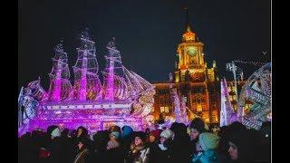 Екатеринбург ледовый городок. Новый год 2020.