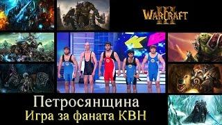 WarCraft 3 Петросянщина Игра за Фаната КВН