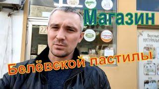 Белевская продукция в городе Краснодар