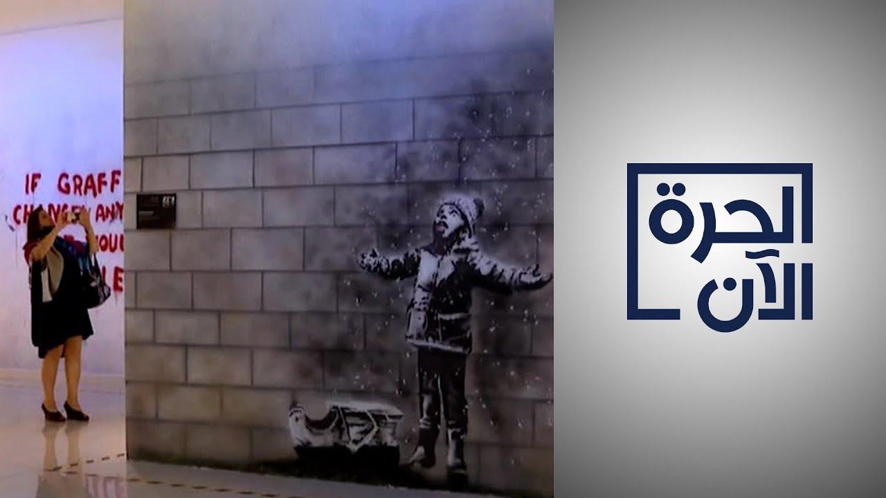 دبي تستضيف أضخم معرض في العالم لفنان الغرافيتي الشهير بانكسي  - 15:57-2021 / 5 / 14