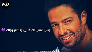 احلى مقاطع حب قصيره 😘💞 حالات رومانسية -اغاني حب حالات واتس اب 2019