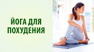Йога для похудения. Идеальная фигура за 10 минут в день [Yogalife]