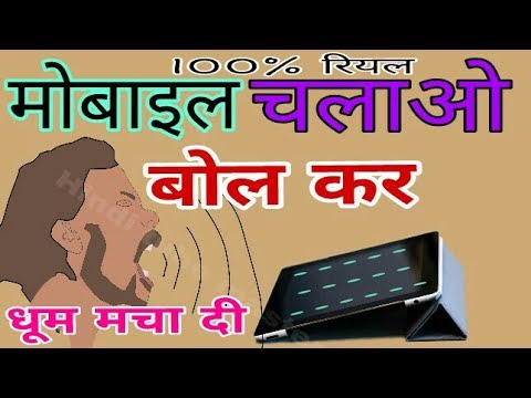 how to control your phone with your voice.Google Voice access {hindi}