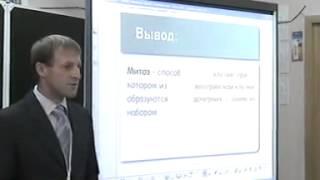Урок биологии, Овчинников_А.В., 2011