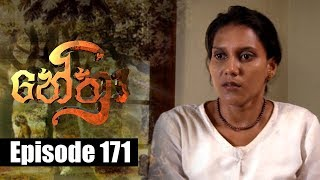 Nethra - නේත්‍රා Episode 171 | 15 - 11 - 2018 | SIYATHA TV Thumbnail