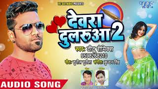 Titu Remix   2018 Devra Dularua 2 - Bhojpuri Hit New.mp3