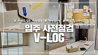 아파트 입주 사전점검 VLOGㅣ판교 힐스테이트 엘포레 …